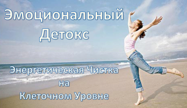 emotsionalnyii-detoks-tanets-zhivoi-pishhi